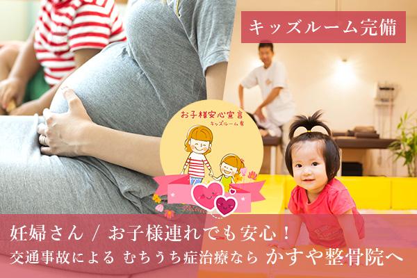 妊婦さん / お子様連れでも安心! 交通事故によるむちうち症治療なら かすや整骨院へ