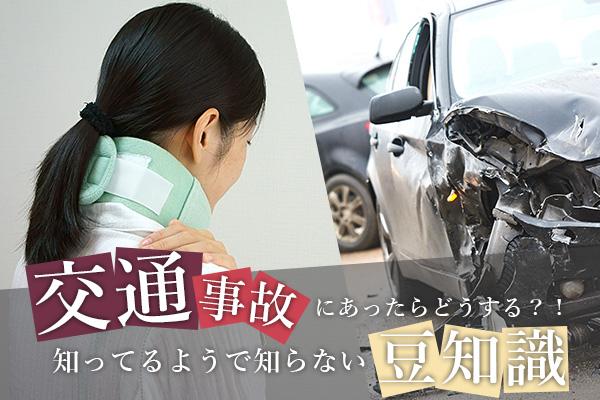交通事故にあったらどうする? 知ってるようで知らない豆知識