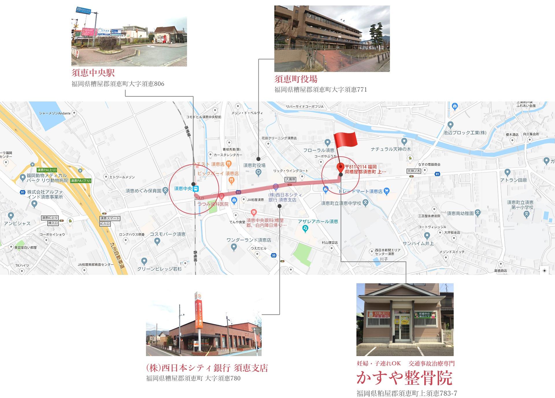 ルートガイド 須恵中央駅 - 須恵町役場- 西日本シティ銀行 須恵支店