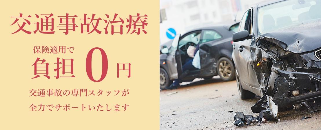 交通事故治療 保険適用で負担0円 交通事故の専門家スタッフが全力でサポートいたします。