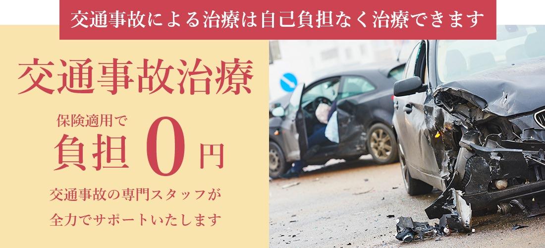 交通事故による治療は自己負担なく治療できます。交通事故治療 保険適用で負担0円