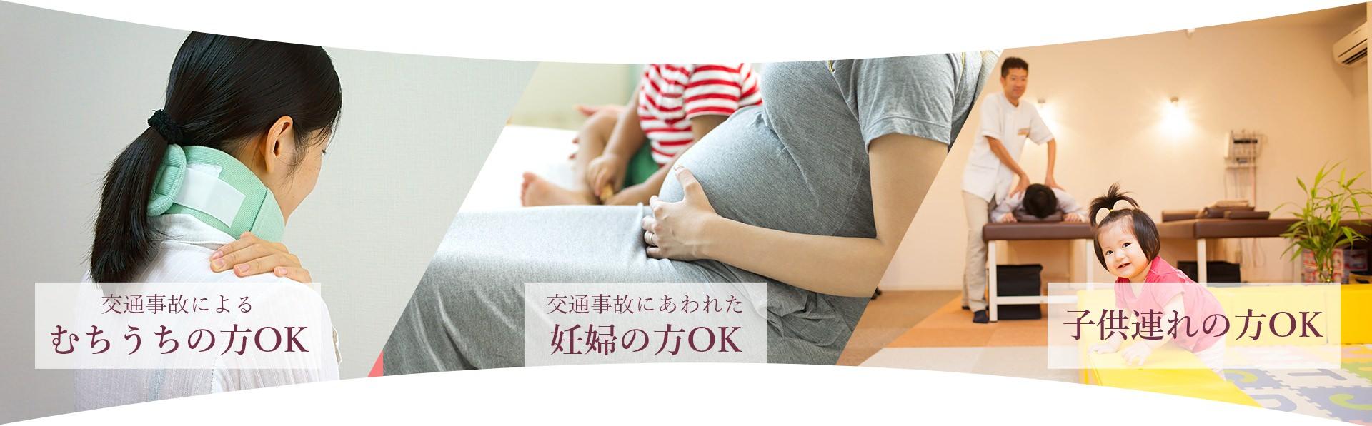 交通事故によるむちうちの方OK 妊婦の方OK 子連れの方Ok