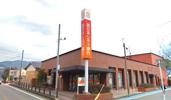 (株)西日本シティ銀行 須恵支店